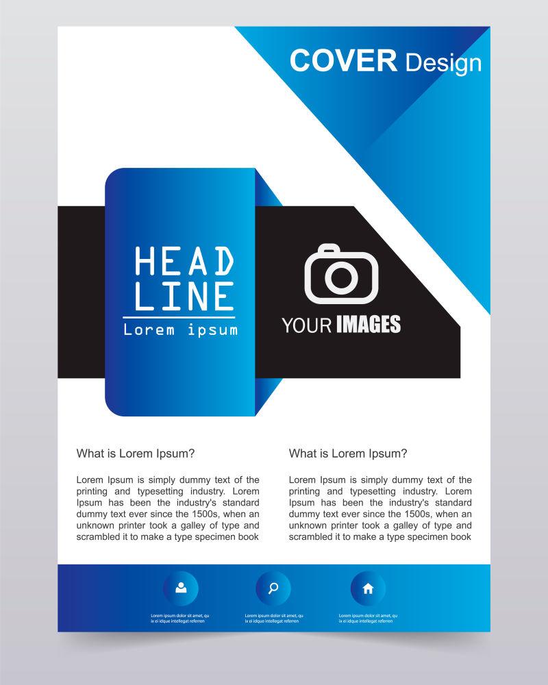 创意矢量蓝色商业年度报告设计