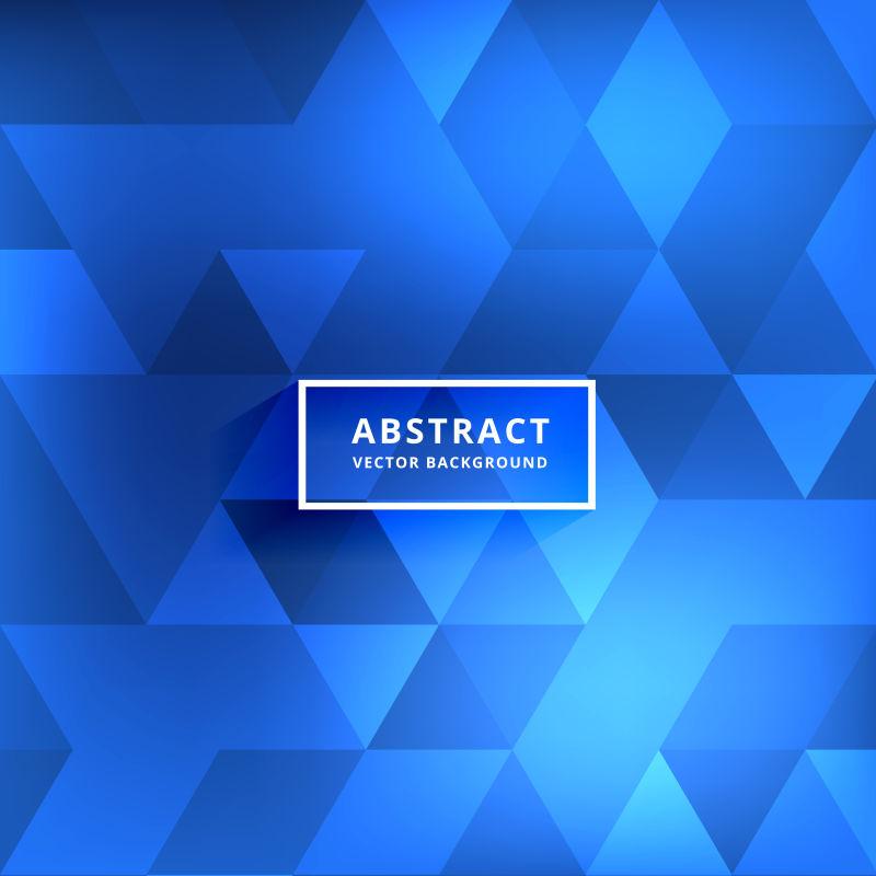 矢量创意蓝色几何元素的背景设计