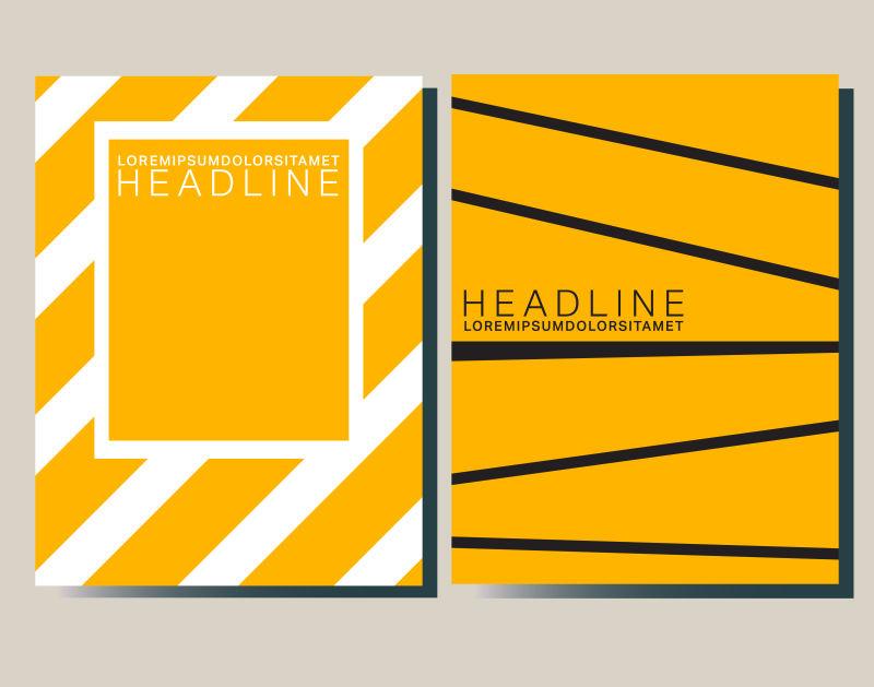 矢量抽象现代黄色时尚宣传单平面设计