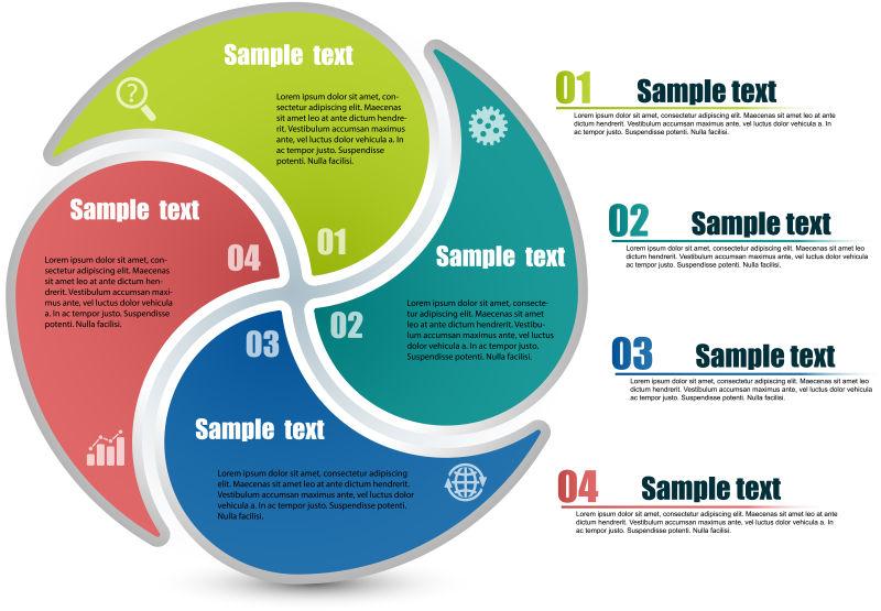 抽象矢量四色循环信息图表