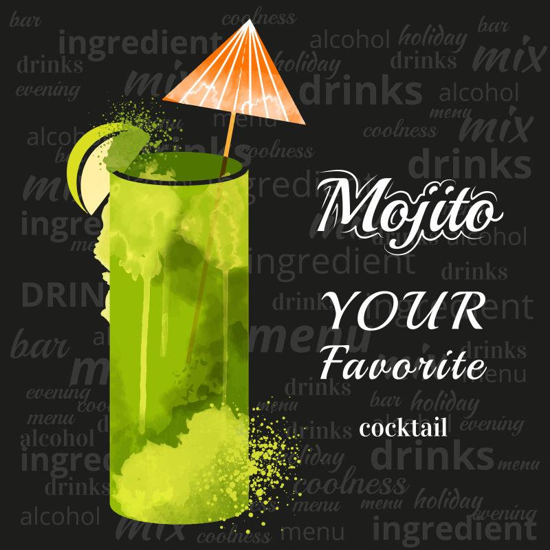 抽象矢量水彩风格的莫吉托鸡尾酒海报设计