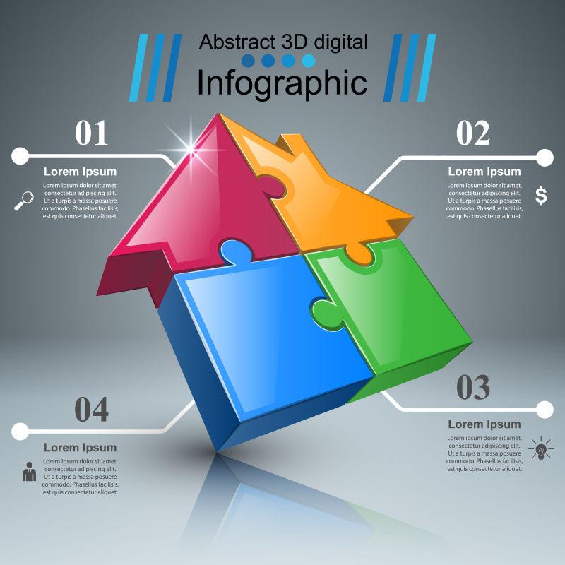 抽象矢量立体房子拼图元素信息图表设计