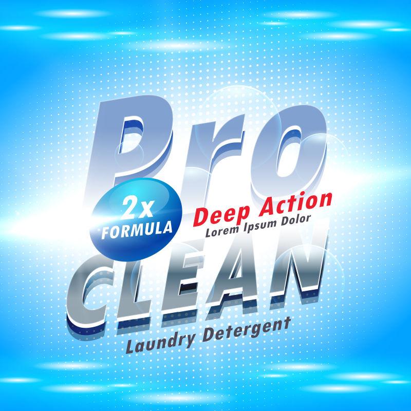 洗涤洗涤用蓝色洗涤剂广告概念