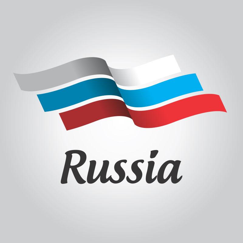 抽象矢量现代创意俄罗斯标志设计