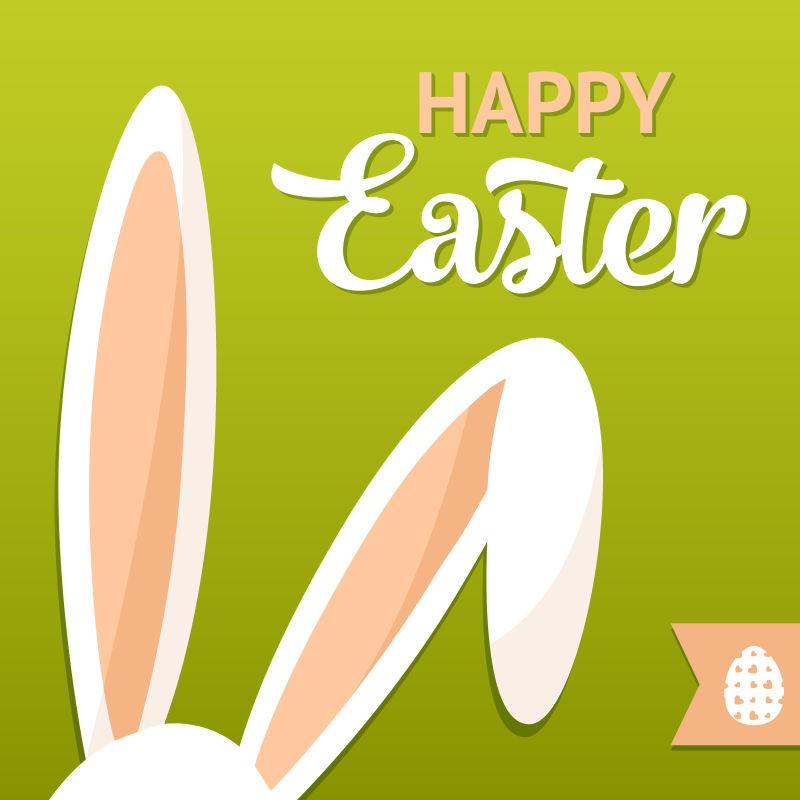 创意矢量现代可爱兔子耳朵元素的复活节海报设计