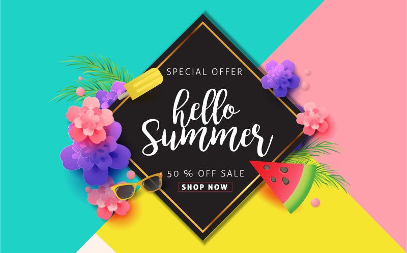 创意矢量时尚彩色夏季销售主题背景设计