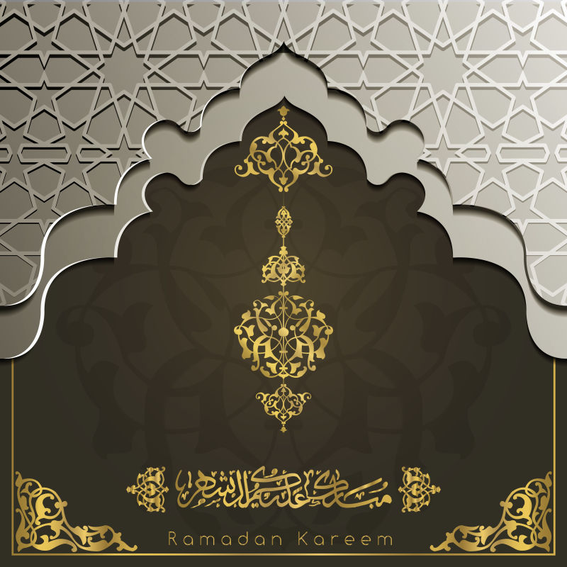 斋月卡雷姆伊斯兰问候阿拉伯图案莫罗科几何装饰与美丽的阿拉伯书法-文本翻译:愿慷慨的祝福在圣月祝福你