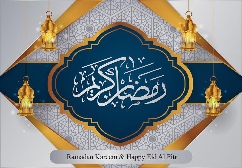 奢华的斋月卡雷姆和快乐的开斋节穆巴拉克背景向量