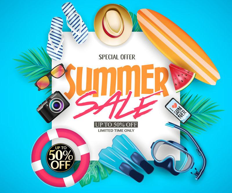 夏季促销海报创意矢量设计-热带树叶冲浪板面罩通气管鳍帽子数码相机手机人字拖和蓝色太阳镜可享受最高50%的折扣