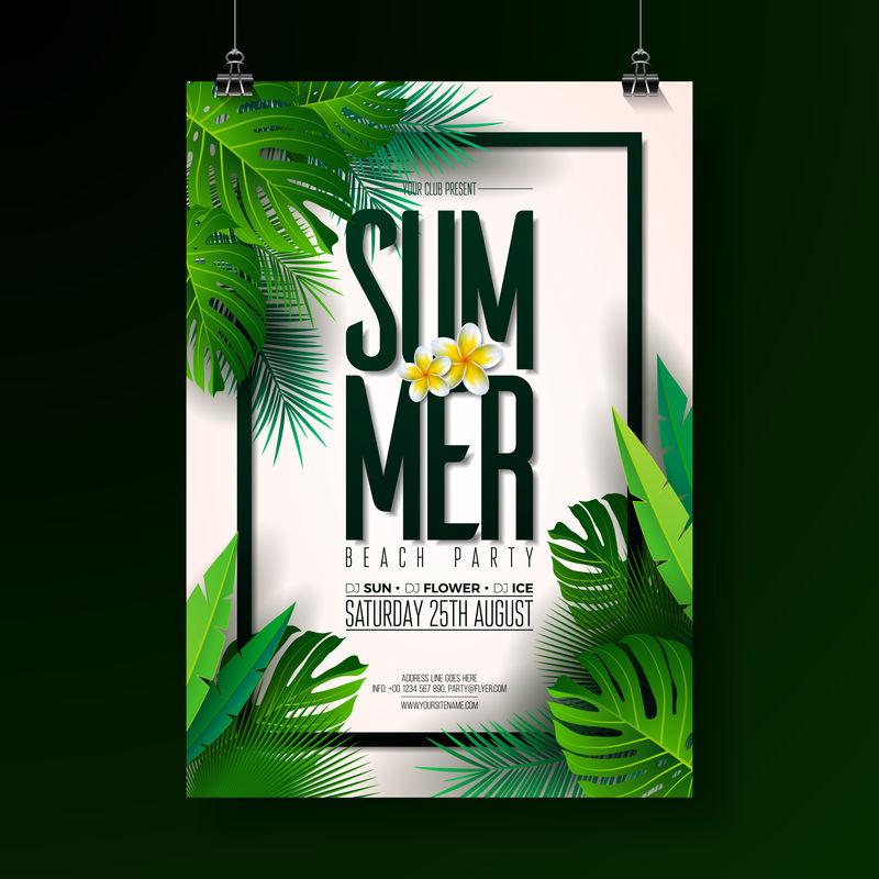 Vector夏日海滩派对传单设计在异国情调的树叶背景上加入印刷元素夏季自然花卉元素热带植物花卉横幅传单邀请海报的设计模板