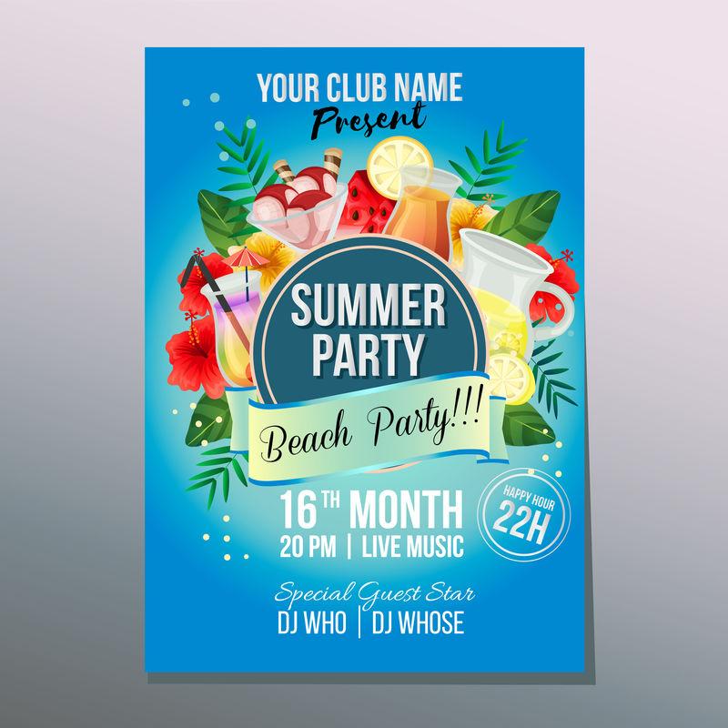 夏日海滩派对海报假日丰富多彩的茶点