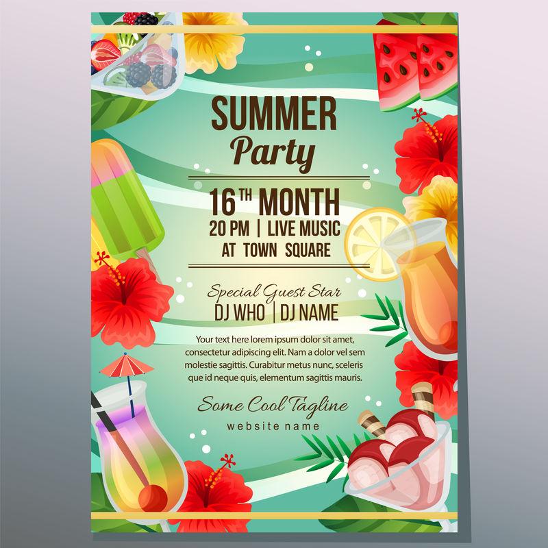 夏日聚会假日海报模板海滩茶点对象