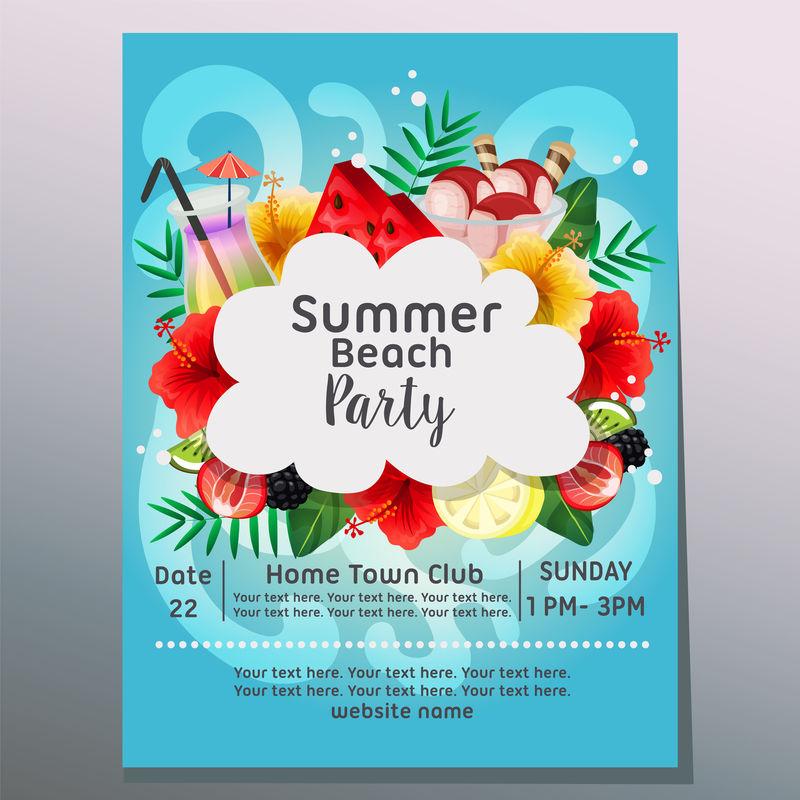 夏日海滩派对海浪背景假日海报茶点饮料