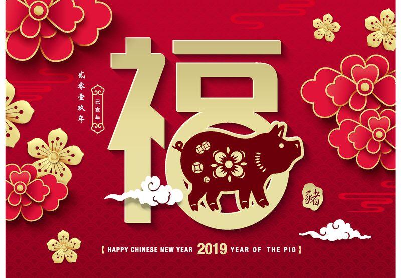 """2019年中国新年迎宾设计-中国传统生肖年纸艺术和美丽的花朵-中文翻译:fu""""意为祝福和幸福-中国卡林猪年"""