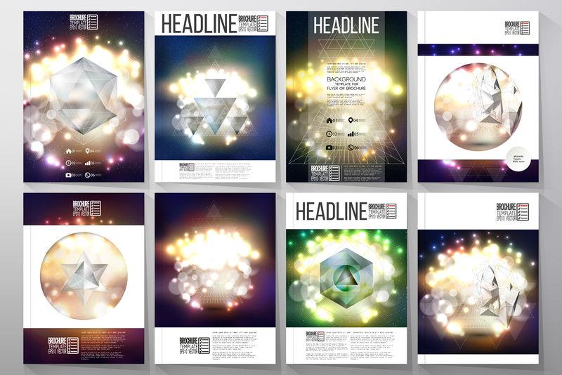 为小册子、传单或小册子设置的业务模板。抽象多彩的背景与博克灯和星星。科学数字设计、科学矢量图