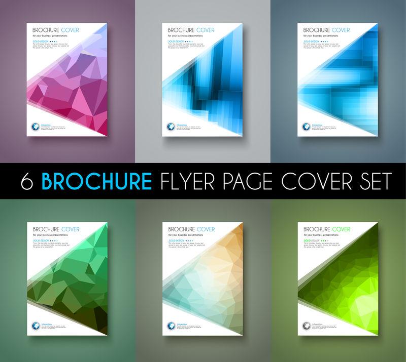 6套宣传册模板、传单设计和商务脱附封面