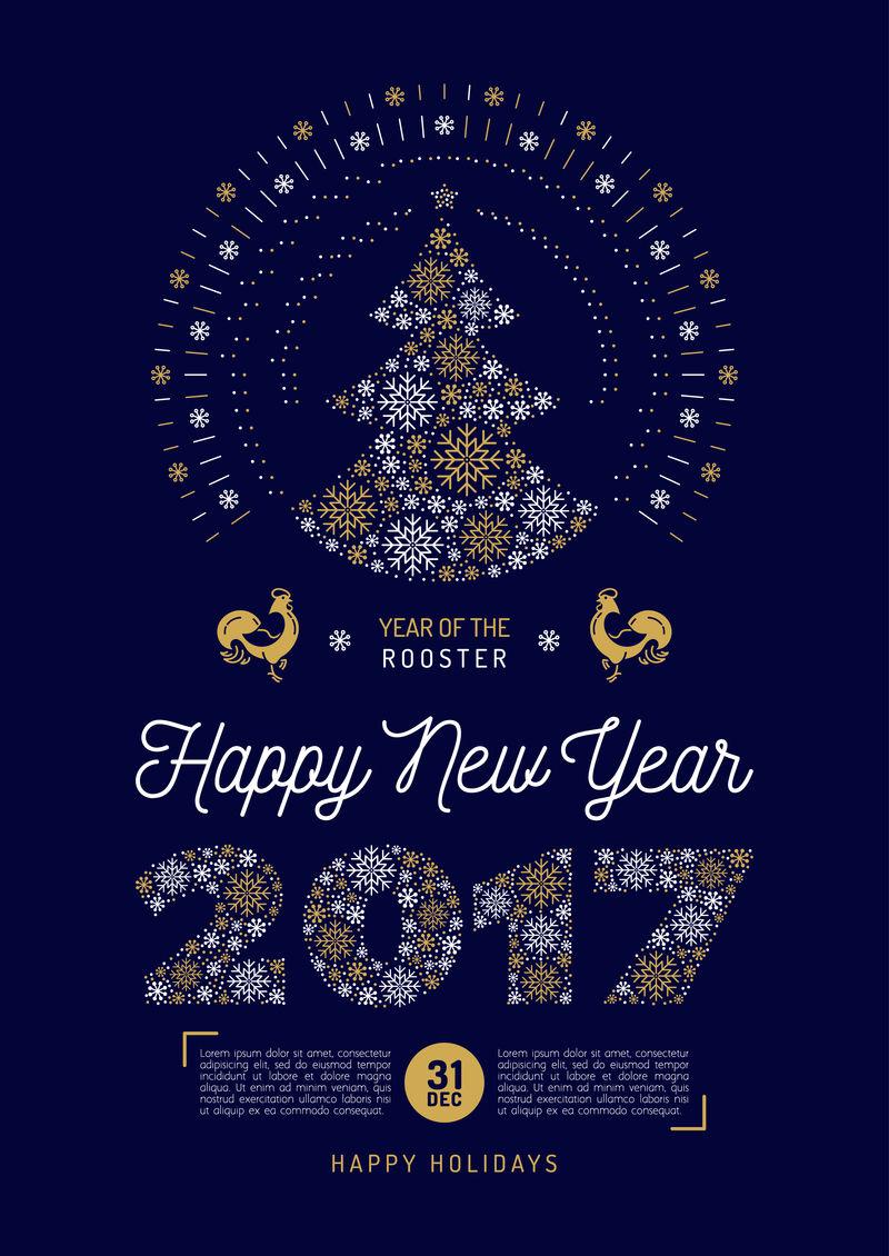 海报2017新年快乐,派对传单,圣诞树,Rooster