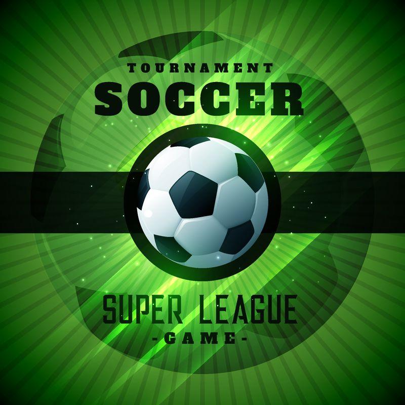 绿色足球锦标赛冠军赛背景