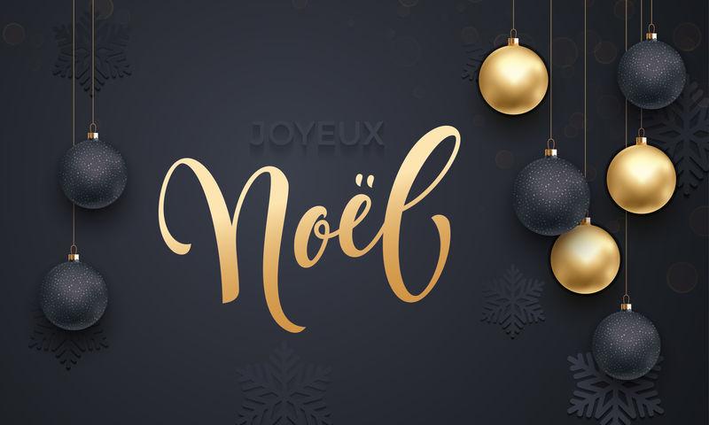 法国圣诞快乐快乐诺埃尔金色装饰球饰品问候