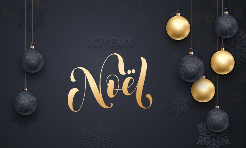 法国圣诞快乐欢乐诺埃尔装饰金球装饰问候