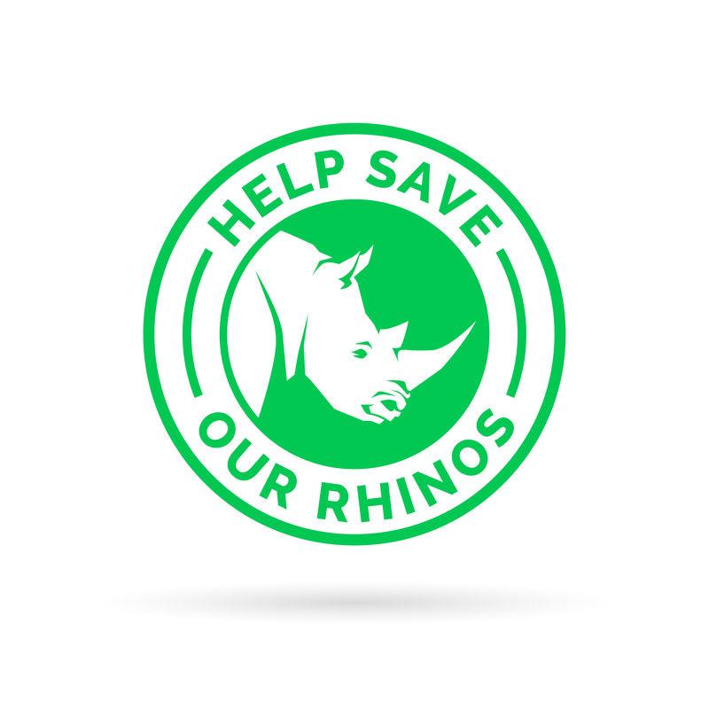 帮助保护我们的犀牛免受非法狩猎图标徽章的伤害