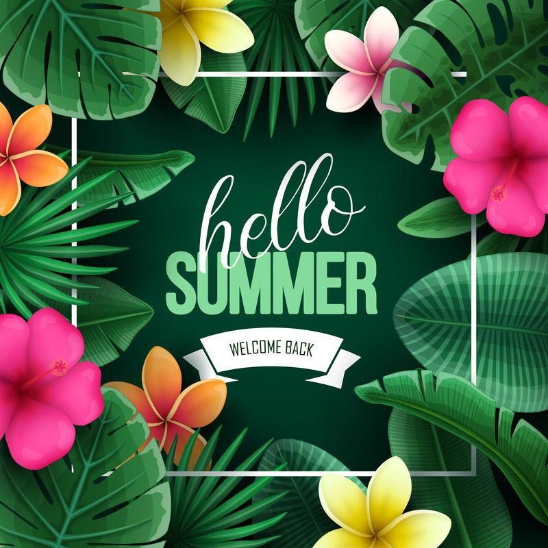 夏季背景是热带花卉和棕榈叶-矢量图