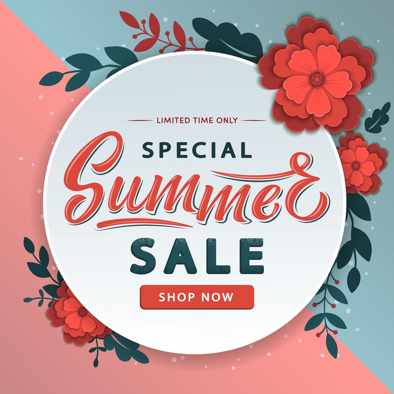 夏季销售印有文字和鲜花的现代横幅-时尚的花卉背景布局-用于横幅、传单、邀请函、小册子、海报、优惠券折扣-矢量图模板