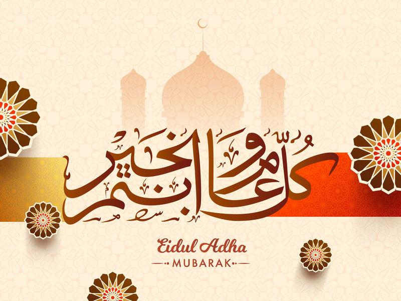 阿拉伯文书法文本开斋节与穆巴拉克清真寺和纸花卉设计-伊斯兰祭祀节背景