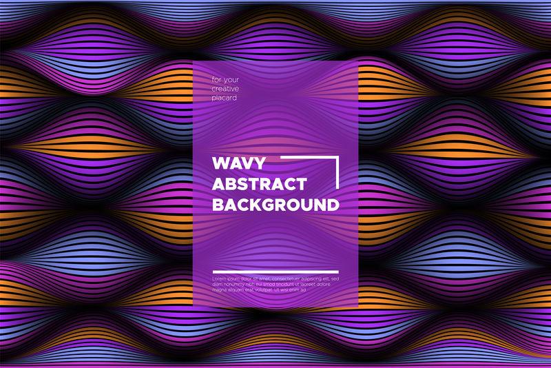 条纹变形。现代抽象封面与矢量扭曲线。体积折叠。彩色3D表面。使用混合和网格工具产生的移动效果。空间扭曲的错觉。