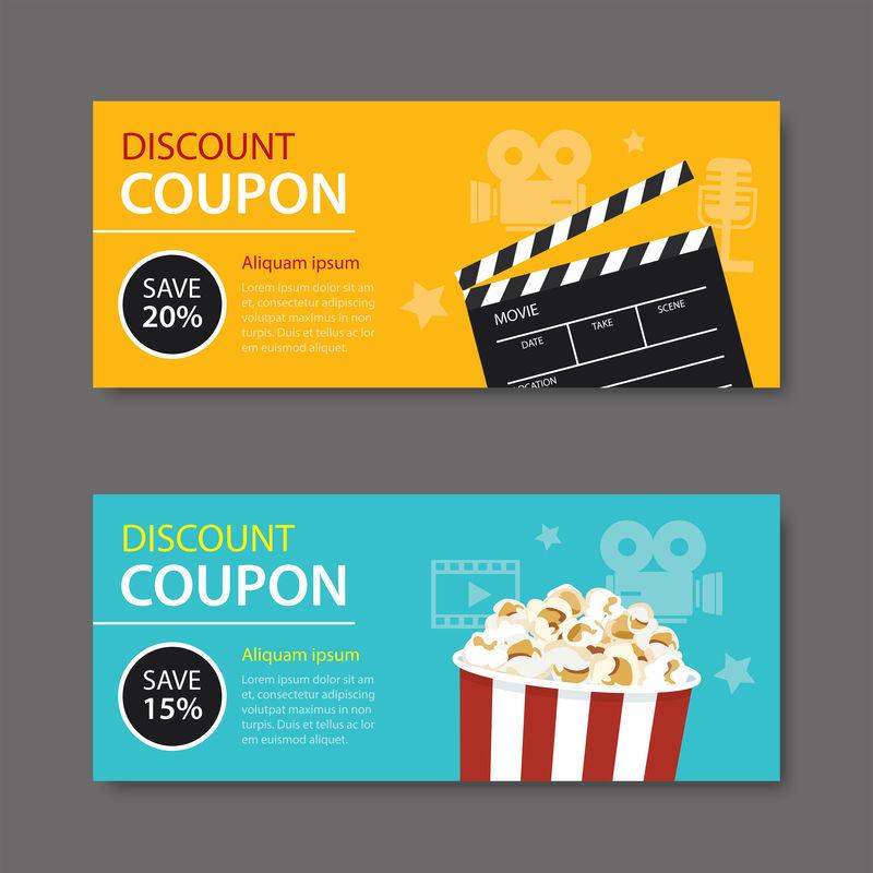 电影优惠券平面设计