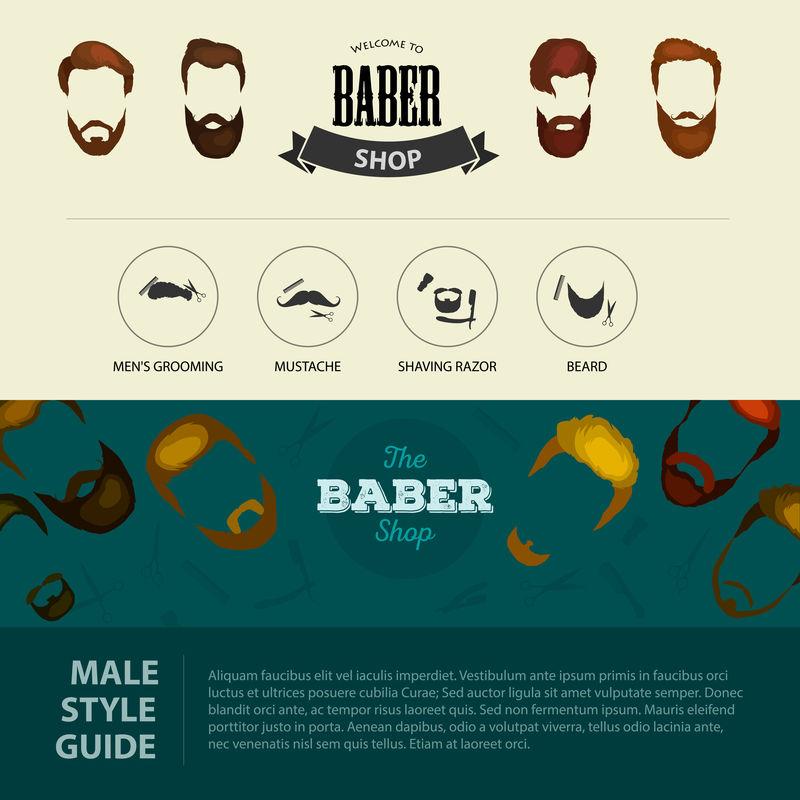 男人的一组胡须和胡子矢量。时尚时髦的胡须和头发独立的插图。人们的发型图标,为理发店收集胡须。男士理发师