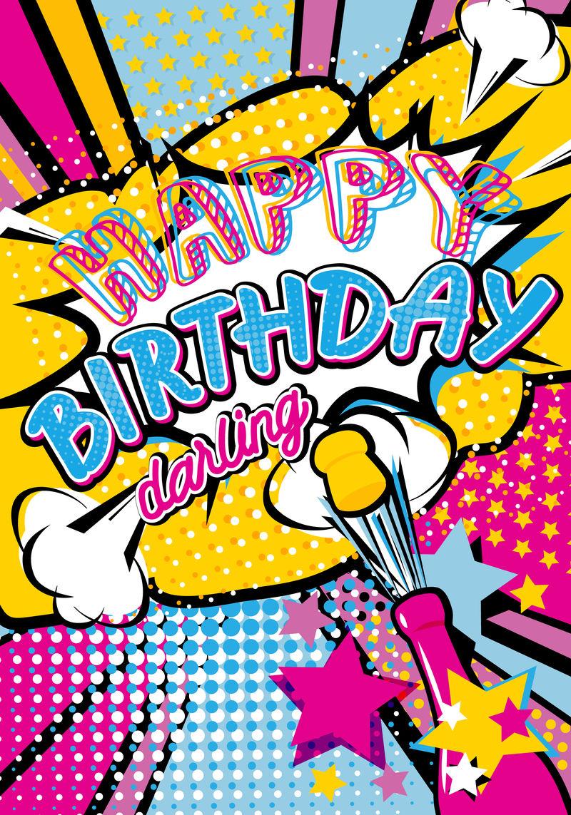生日快乐亲爱的引用香槟和明星流行艺术漫画风格的类型插图-爆炸装饰半色调海报模板矢量插图