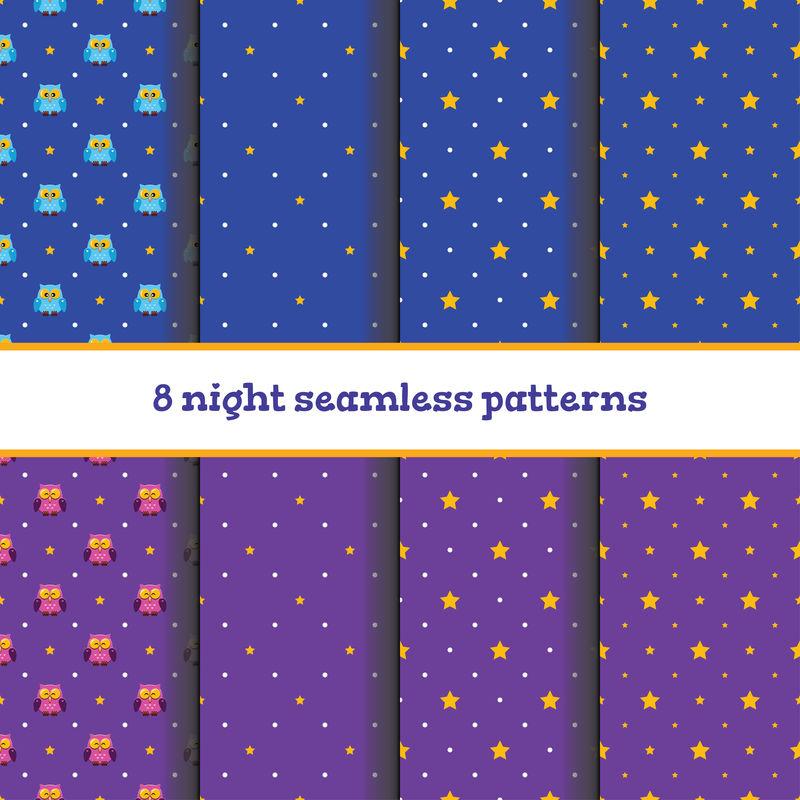 8矢量无缝深蓝色和紫色图案与可爱的小猫头鹰-星星和点