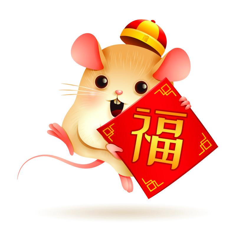 有中国问候语的小老鼠-中国新年-鼠年-翻译:财富