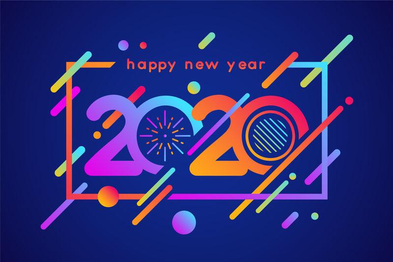 矢量2020新年