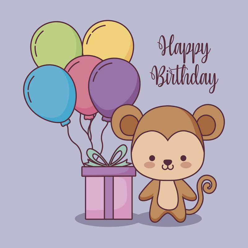 可爱的猴子生日贺卡带礼物和气球氦矢量