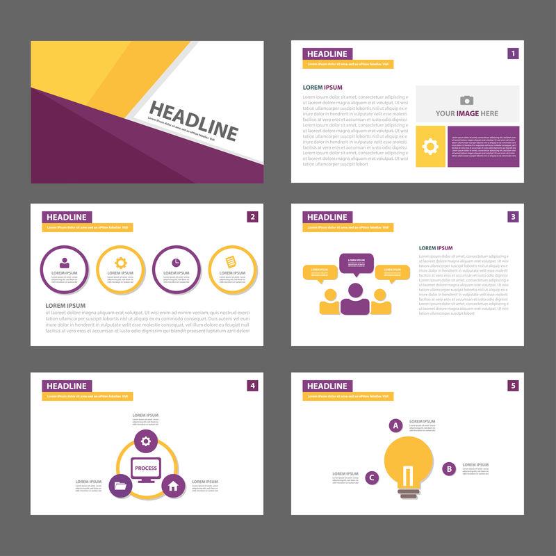 黄色和紫色多用途信息图形演示模板平面设计广告营销宣传册的步骤和过程