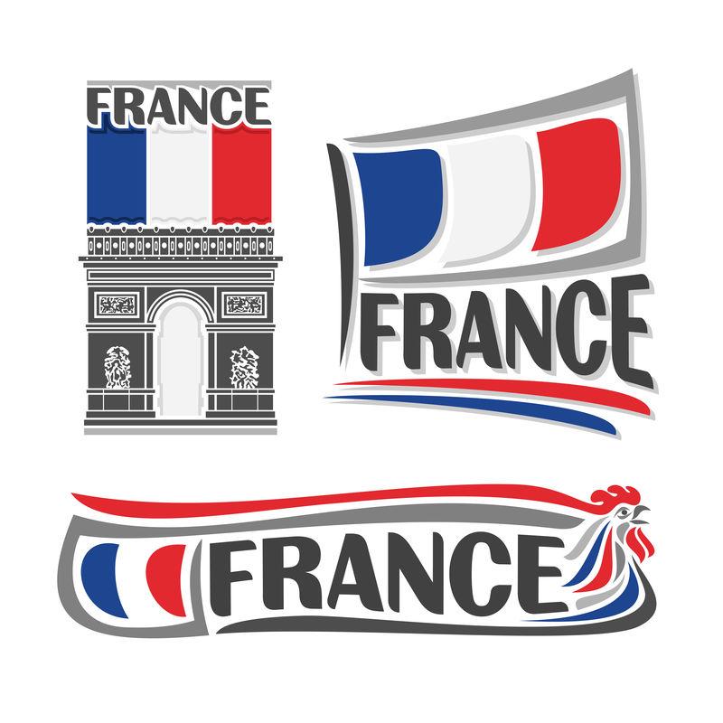 法国标志矢量插图-3幅独立插图:凯旋门上的法国国旗、法国建筑的水平符号和高卢公鸡背景上的国旗