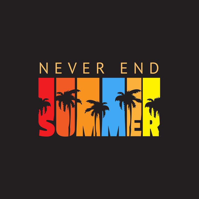 关于夏季主题的矢量插图-口号:永不言败-T恤图案、海报、横幅、印刷品、传单、明信片