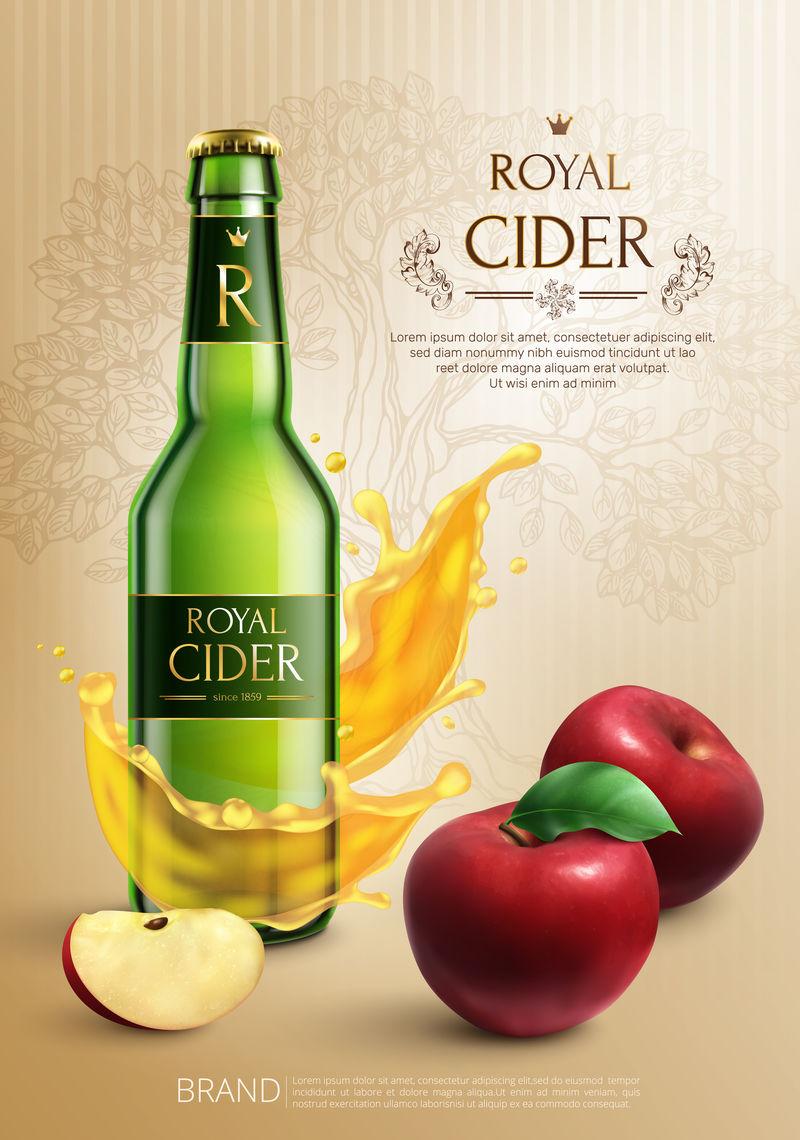 苹果酒写实构图