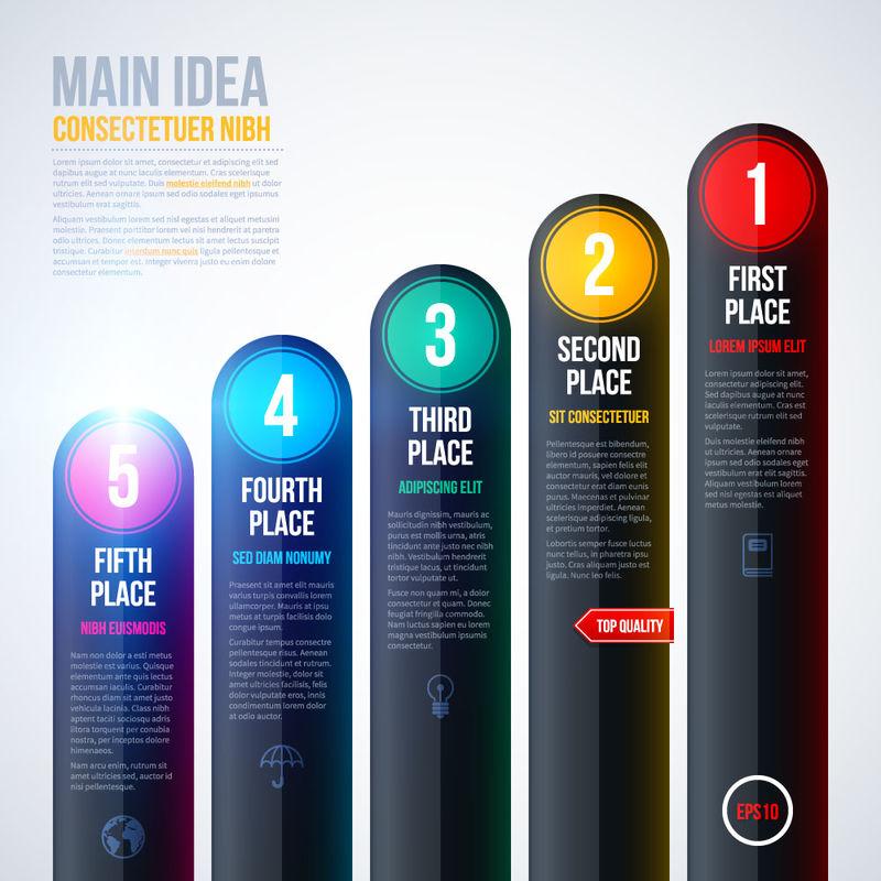 矢量信息图表设计元素
