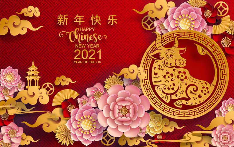 矢量2021新年