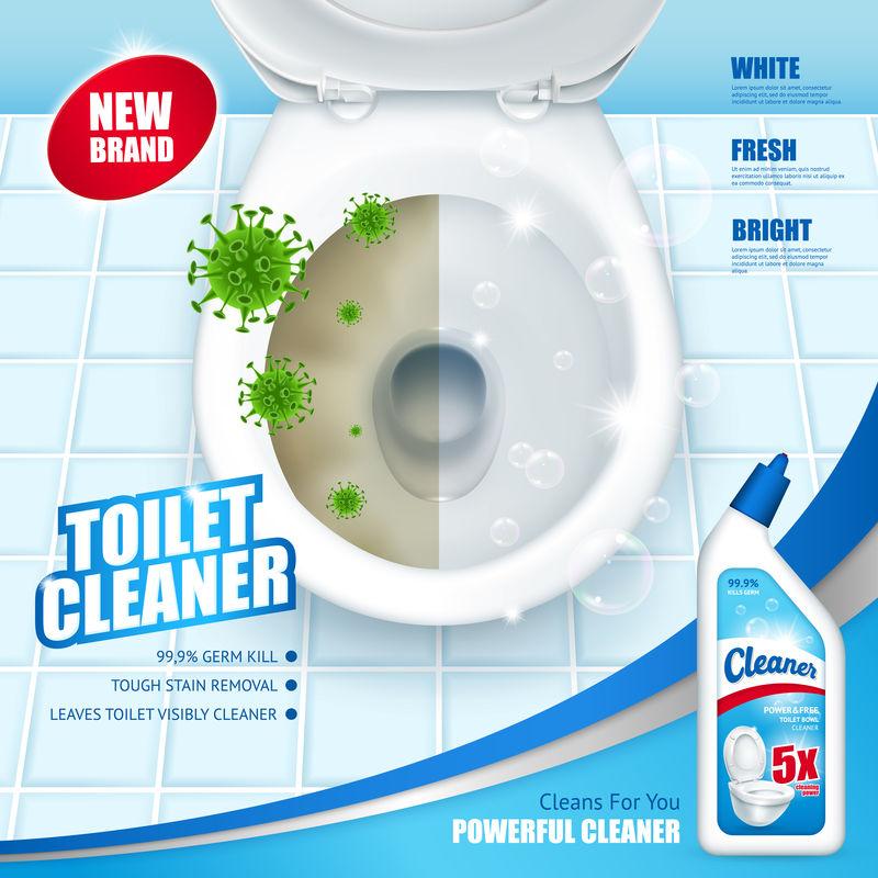 抗菌马桶清洁剂广告海报