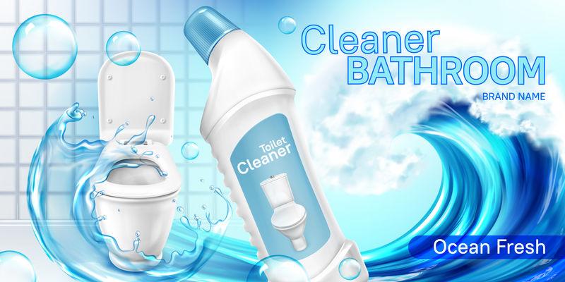 马桶清洁剂水波瓶宣传海报