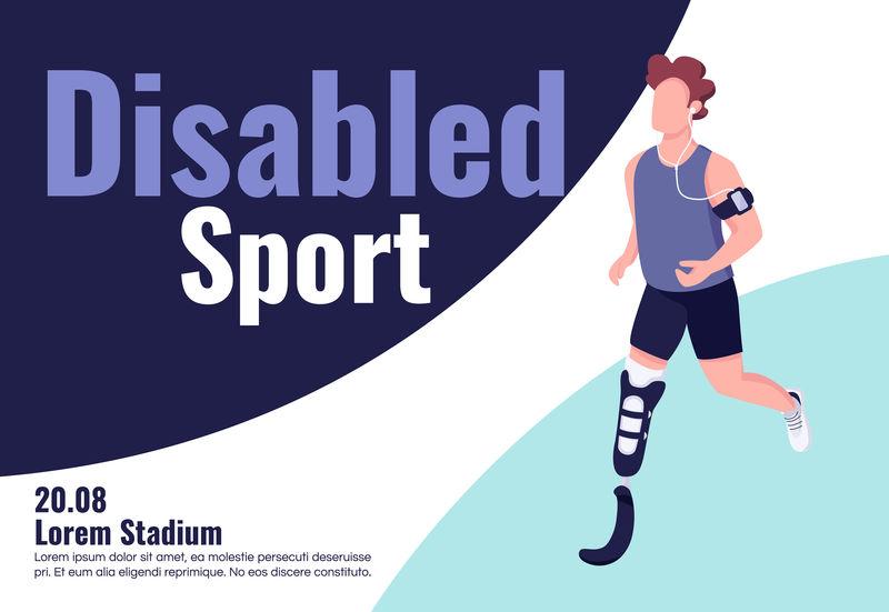 残疾人体育比赛横幅平面矢量模板。小册子