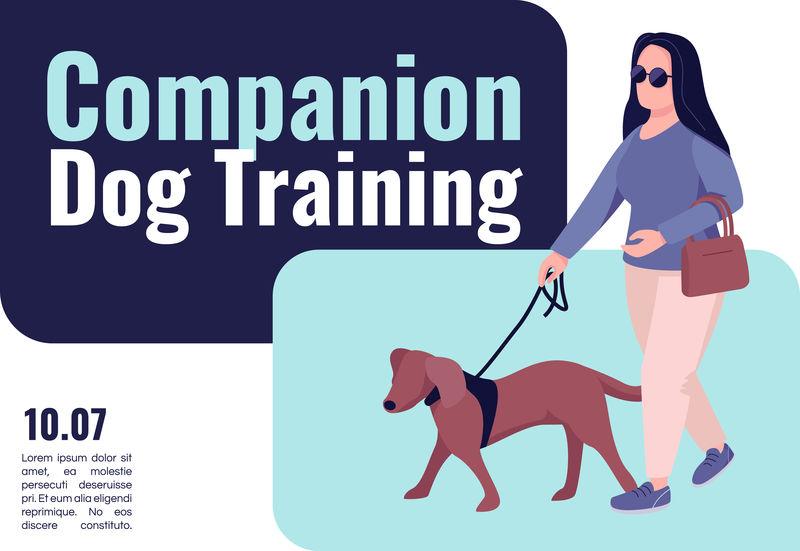 同伴犬训练横幅平面矢量模板。宣传册,采购订单