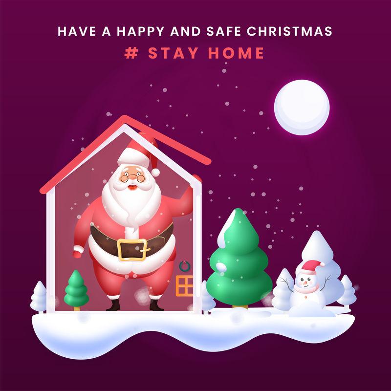 可爱的圣诞老人在房子里有三维雪地圣诞树和雪球