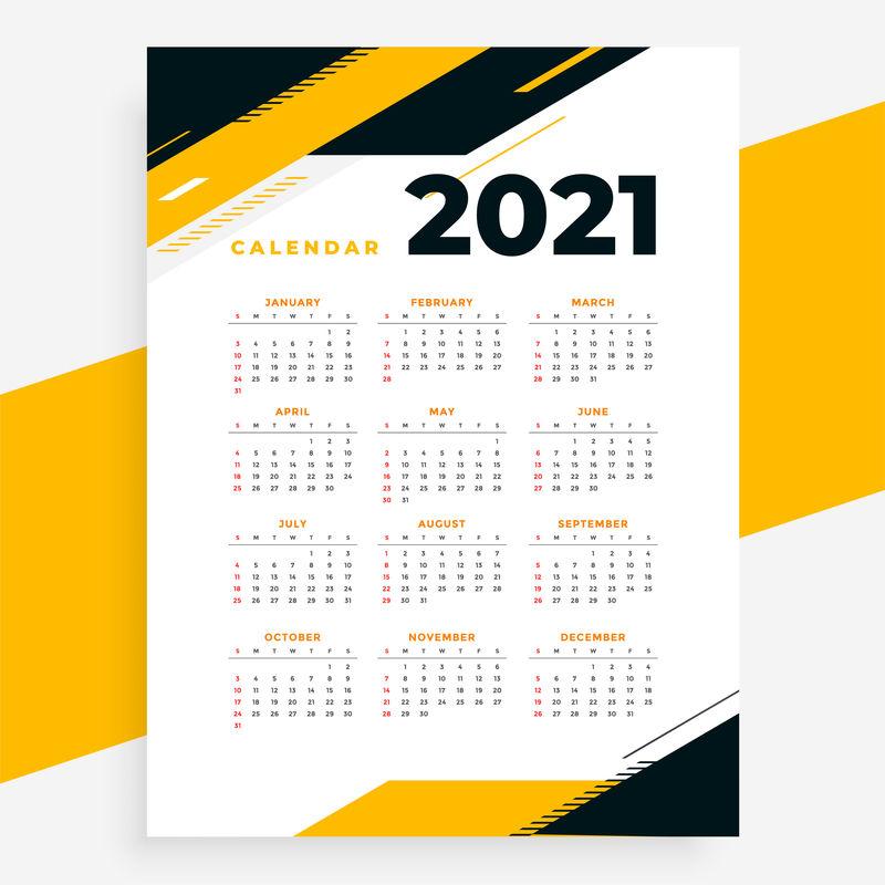 几何风格专业2021日历黄色设计模板