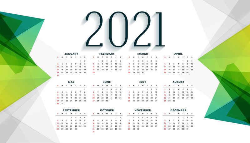 现代风格2021年几何风格年历设计