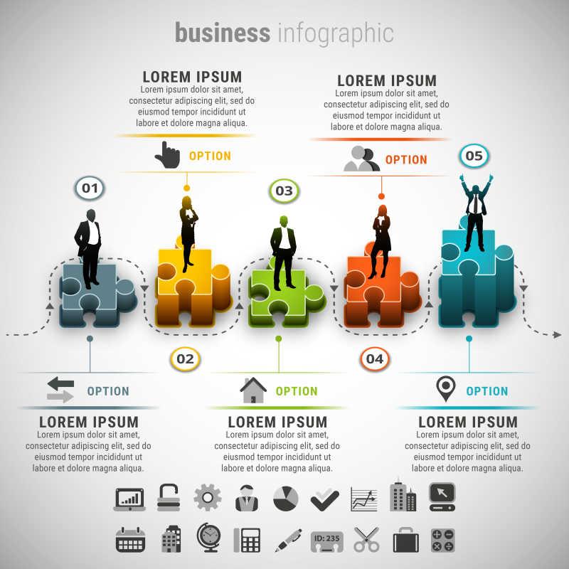 矢量困惑的商人元素创意商业信息图表模板